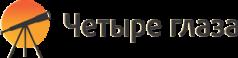 Магазин оптических приборов «Четыре глаза» в Новосибирске